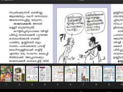 Hasyakairali Magazine  Screenshot