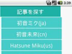 Hatsune Miku news 1.0 Screenshot