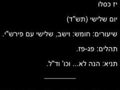 Hayom Yom (Hebrew) 1.2.03 Screenshot