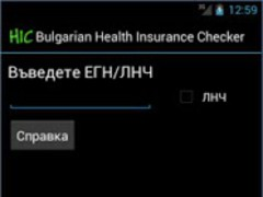 Health Insurance Checker 3.0 Screenshot