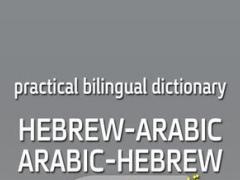 Hebrew-Arabic Practical Bi-Lingual Dictionary - מילון עברי-ערבי / ערבי-עברי שימושי 5.85 Screenshot