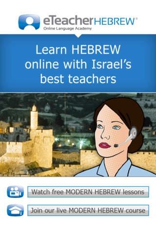 Eteacher hebrew online dating