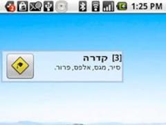 Hebrew Psychometric Words 0.9.9F Screenshot