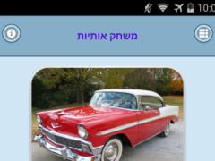 Hebrew Spelling Game 2.9 Screenshot