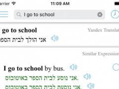 Hebrew Translator - Offline English Hebrew Translation & Dictionary / מתורגמן עברית אנגלית מילון 12.9.53 Screenshot