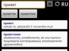 HedgeDict: Es-Ru-Es 2.6.6.1 Screenshot