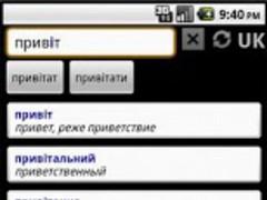 HedgeDict: Uk-Ru-Uk 2.6.6 Screenshot