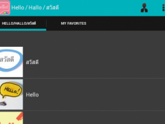 Hello Hallo สวัสดี 1.0 Screenshot
