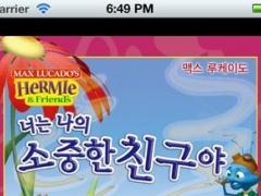 HeRMIe&Friends - 우정이야기 1.0 Screenshot