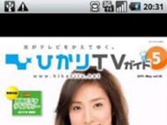 HikariTV Guide 3.0.0 Screenshot