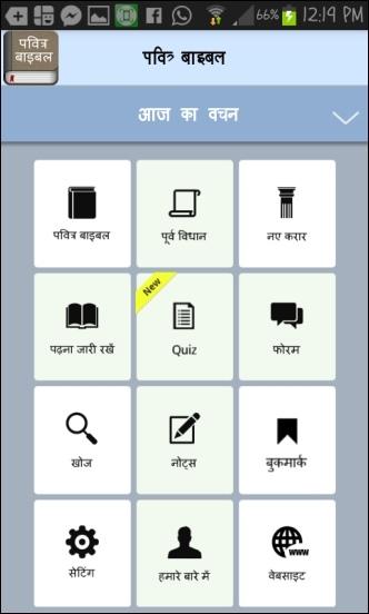 Hindi Bible (Pavitra Bible) 2 3 Free Download