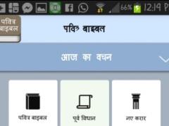 Review Screenshot - Hindi Bible (Pavitra Bible) to Nourish Spiritual Growth