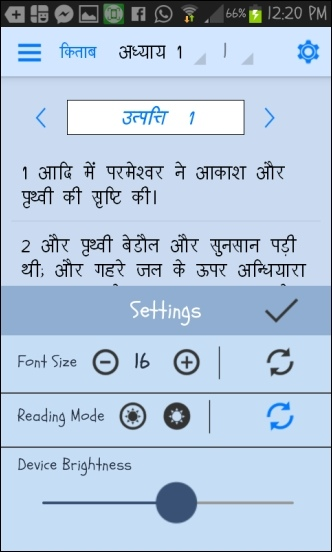 Hindi Bible (Pavitra Bible) 2 3 Free Download