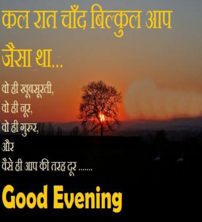 hindi good evening hd images 1 0 9 free download