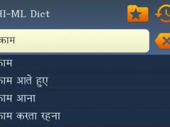 Hindi Malayalam dictionary 1 92 Free Download