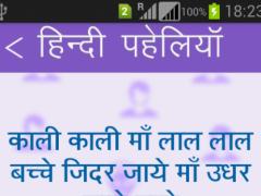 Hindi Paheliyan Riddle À¤®à¤œ À¤¦ À¤° À¤¹ À¤¦ Free Download