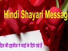 Hindi Shayari Images & Messages - Collection of Latest Shayari 1.1 Screenshot