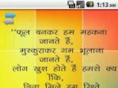 Hindi sms in hindi 2.1 Screenshot
