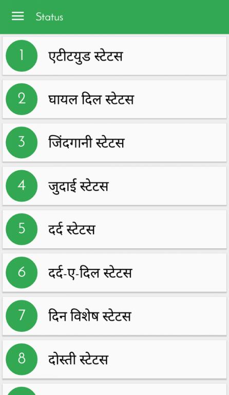 hindi status 2017 new 1 0 free download