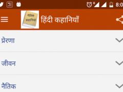 Hindi Stories Offline 0.0.3 Screenshot