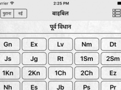 Hindi(Tr) English Bible 1.0 Screenshot