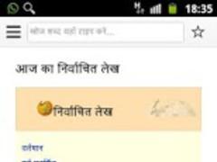 Hindi Wikipedia 2.0.0 Screenshot