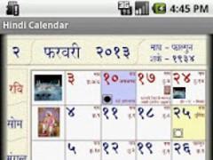 Hindu Calendar Hindi 2.0.1 Screenshot