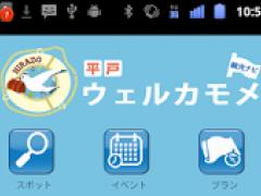 Hirado Tou 1.1.5 Screenshot