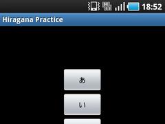 Hiragana practice (Free) 1.3 Screenshot