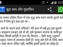 Hitopadesh Stories in Hindi हितोपदेश की कहानियाँ 40.0 Screenshot