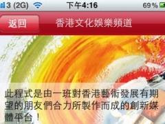 HK Arts 香港文娛通 1.1 Screenshot