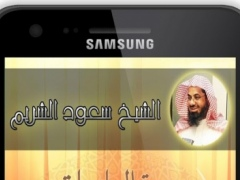 Holy Quran By Saud Al Shuraim 3.0 Screenshot