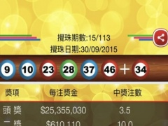 Hong Kong Mark Six Result 6.8 Screenshot