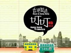 Hong Kong Tramways HD 1.1 Screenshot