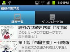 Hosoya World History 1.0.1 Screenshot