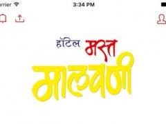 Hotel Mast Malwani 1.2.3 Screenshot