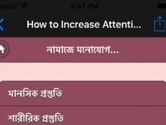 How to Increase Attention? - Ways to Increase Attention to Prayer 2.0 Screenshot