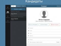 HR-Expert: подбор и оценка персонала 1.3 Screenshot