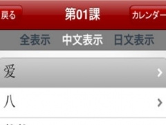 HSK1・2級単語徹底攻略 1.4 Screenshot