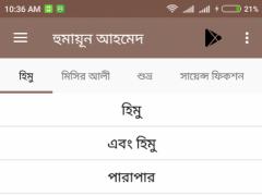 Ahmed download humayun bangla ebook free