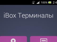 iBox Terminals (Odessa) 1.2.1 Screenshot