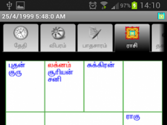 ICS Softwares Tamil Astrology 3 0 6 Free Download