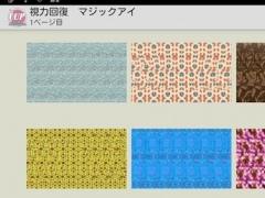 Improve eyesight MAGIC EYE 1.4.0 Screenshot