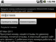 Incoming Calls 1.4 Screenshot