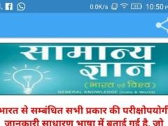 INDIA GK भारत का GK 6.6 Screenshot