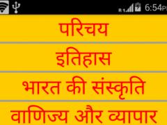 Indian Culture-भारतीय संस्कृति 1.0 Screenshot