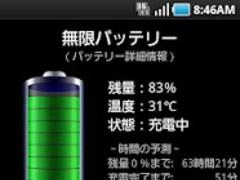 Infinite Battery(Trial) 1.41 Screenshot