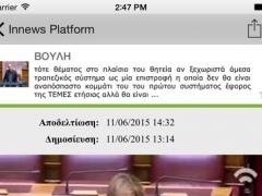 Innews.gr 1.0 Screenshot