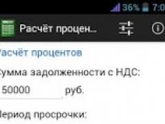 Interest calculation 1.1 Screenshot