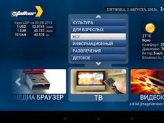 IPTV Set-Top-Box Emulator  Screenshot